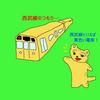 【西武線】発車メロディ一覧【新宿線・池袋線・狭山線】(2019年4月現在)