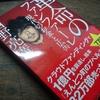 「革命のファンファーレ」西野亮廣を読んでみた