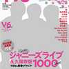 TVガイドプラス29(V6表紙)の在庫あり?売り切れ続出ですよ~(汗)!!