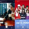 Instagramストーリーズ広告まとめ(転職・人材サービス)