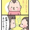 タコさんからの【生後5カ月】