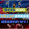 ウイイレアプリ2020 レジェンド総合値一覧 51名!