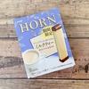 HORNのミルクティー