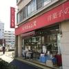 昭和な洋菓子店「パリジェンヌ」で「ひな祭りケーキ」を