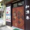 喜茶「和酒楽」で「日替りおまかせランチ」(のみ) 500円 (随時更新?) #LocalGuides