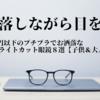 【子供&大人用】お洒落しながら目を守る!!3,000円以下のブルーライトカット眼鏡8選