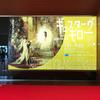 【大阪・阿倍野】あべのハルカス美術館の「ギュスターヴ・モロー展 サロメと宿命の女たち」に行ってきました