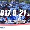 佐渡ロングライド210 イベントへ参加決定!