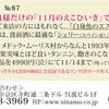 ☆シナモクラブ通信 No.87