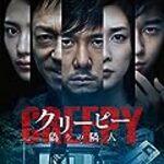クリーピー 偽りの隣人(DVD)