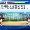 【選手作成】サクスペ「北雪高校 野手作成⑦」