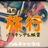 【福岡】2泊3日旅行のパッキング(持ち物)と10月中旬の服装!