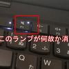 ThinkPadの内蔵スピーカから音が出なくなったときの解決策