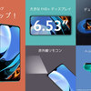 Xiaomi Redmi 9Tスペック・価格詳細!!【日本市場本格参戦!!】