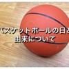 バスケットボールの日と由来について