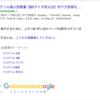 SEO 検索上位 同じキーワードは1記事が早道