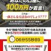 所持金0円→1時間後に100万円が着金!