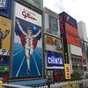 【厳選】食い倒れの町 大阪の人気グルメを1日で制覇