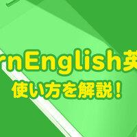 LearnEnglish英文法の使い方を解説!