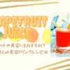 ダイエットにおすすめ?美容など嬉しい効果が詰まったグレープフルーツジュースのレシピを紹介!