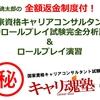 【返金保証制度対象】5月6日第4回国家資格キャリコン面接ロープレ試験対策講座:大阪