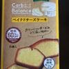 【ブルボン】カーボバランスベイクドチーズケーキ!