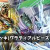 【剣闘獣デッキ (グラディアルビーストデッキ)】大会優勝デッキレシピや回し方,相性の良いカードをおさらい!