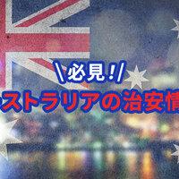 必見!オーストラリアの治安情報!滞在先で犯罪に遭わないためには?