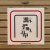 junmyk: 米短猫
