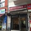 ベルリンの胃袋:クロイツベルグのレストラン「牛稼荘(Beef House)」、台湾生まれのドイツ人の友人が密かに望郷の思いを寄せる店。
