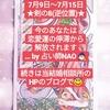「恋愛・結婚タロットカード」by「占い師NAO」2019/7/9