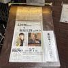 3/7 太田剣&和泉宏隆Duo@横浜Dolphy