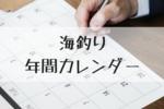 【関東圏内】海釣り年間スケジュール