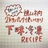 【食費爆発家計を救済】業務スーパーの大容量鶏むね肉使い切り!下味冷凍レシピ8選