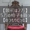【コンテッサ】15万の椅子を買った【オカムラ】