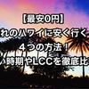 【最安0円】憧れのハワイに安く行く4つの方法!安い時期やLCCを徹底比較!