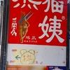中国大縦断之旅 ショートカットで長沙から天津へ 鶏足(もみじ)や老長沙大香腸