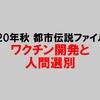 【2020年秋】都市伝説ファイル②ワクチン開発と人間選別