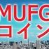 MUFGコインは仮想通貨なの?価格固定制とはどういうことか解説します!