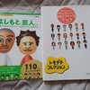 Miiに関する冊子と本