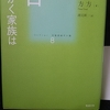 『落日 ―とかく家族は』(コレクション 中国同時代小説 8)収録三作品のうち、『待ち伏せ』原題《埋伏》読了