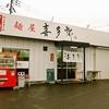 【オススメ5店】青葉・宮城野・若林(宮城)で味わえるラーメンのお店