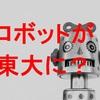 【AIの限界①】AI(人工知能)は人間を超えるのか? AIの技術限界はどこにあるのか?