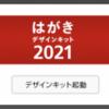 【備忘録】年賀状づくりの手順(はがきデザインキット2021)