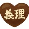 バレンタインデーの会社の義理チョコはやめよう!もっと有意義に過ごそう!っていう私の提案