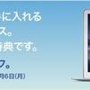 ビックカメラ・ソフマップ・ヨドバシカメラでMacBook Air(2017)が1万円OFF+5%ポイント還元のGW限定セール