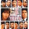 「 HERO 」2007 < ネタバレ あらすじ >傷害致死事件の被疑者が無罪を訴えた!そこには大物政治家のアリバイ工作がからんでいた。