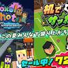 サマーセールのお知らせ!【Voxel Shot for Nintendo Switch(ボクセルショット)】【机でサッカー】