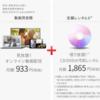 TSUTAYAレンタル・動画見放題サービスの無料体験の方法を解説!