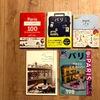ガイドブックは何冊ぐらい買えばいい?初めて行くところなら3冊は必要!